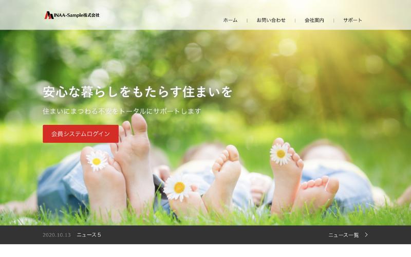 WebサイトSample2